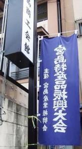 宮島特産品振興大会 目印は幡 無料です