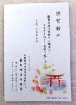 厳島神社の年賀状