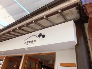 厳島神社社務所前のお店