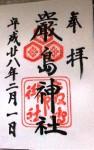 厳島神社御朱印です。