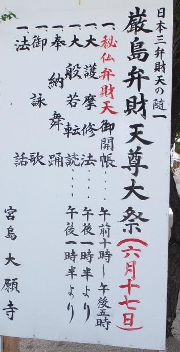 大願寺 2013年
