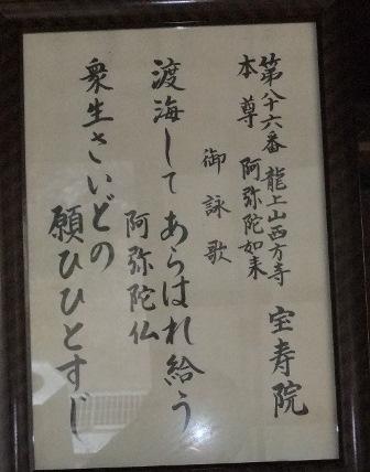 宝寿院のご詠歌