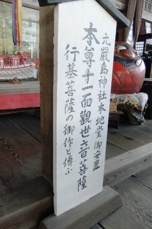元厳島神社本地堂御安置