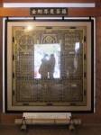 弥山本堂:金剛界曼荼羅