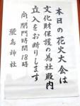 厳島神社は閉門