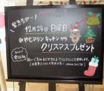 クリスマスプレゼントのお知らせ