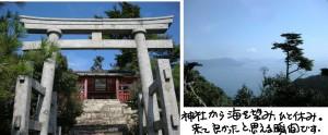 御山神社絶景