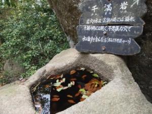 干満岩 標識